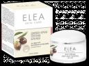 """Дневен крем за лице против бръчки с Q10 (суха кожа) """"Elea Skin Care"""" 50 ml"""